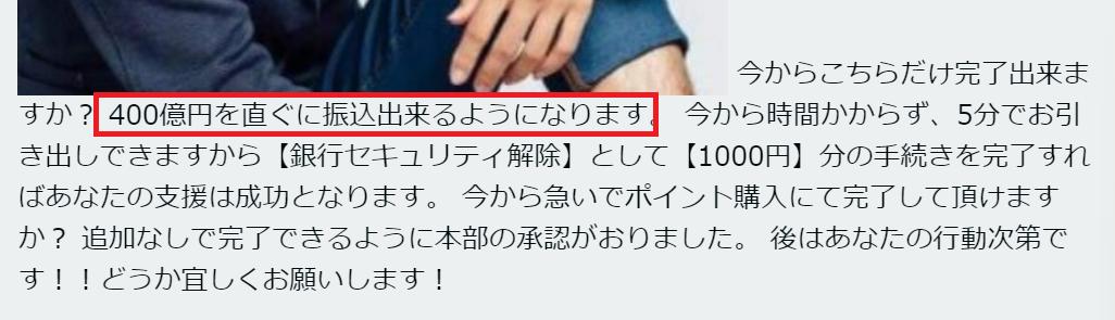詐欺出会い系サイト「LOVE」特別支援協会【田中隆二】名誉会長からのありえないメッセージ