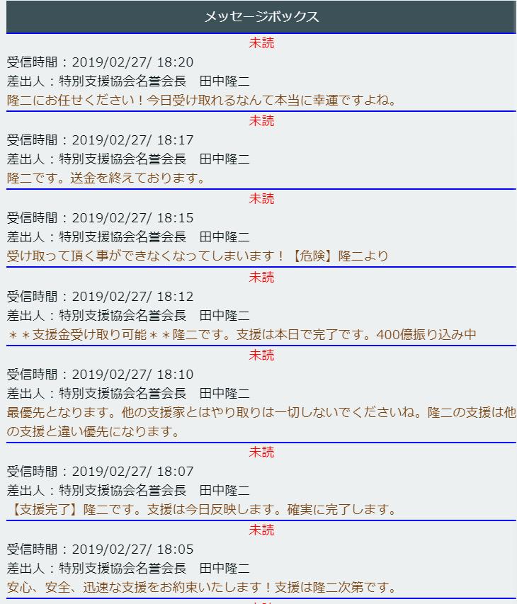 詐欺出会い系サイト「LOVE」特別支援協会【田中隆二】名誉会長からのメッセージ