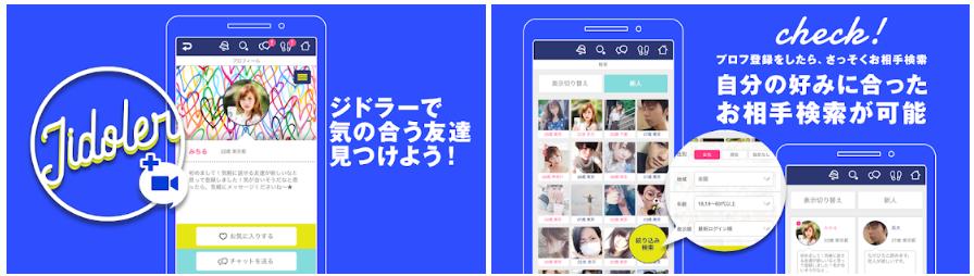 登録無料の友達作りトーク-ジドラー 自撮り動画も送れるアプリ