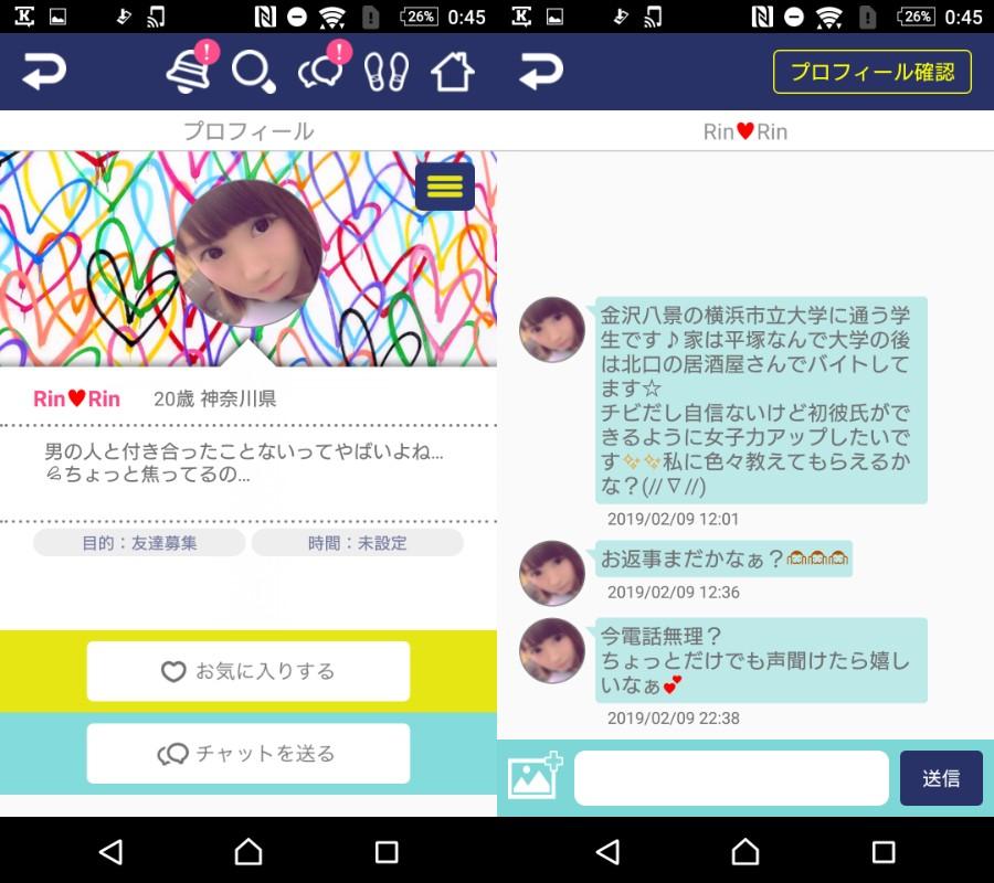登録無料の友達作りトーク-ジドラー 自撮り動画も送れるアプリサクラのRinRin