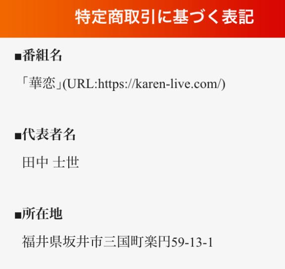 華恋 - 恋ができるビデオ通話アプリ(恋ができるビデオ通話アプリ)運営会社