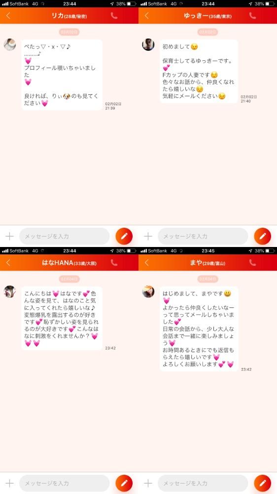 華恋 - 恋ができるビデオ通話アプリ(恋ができるビデオ通話アプリ)サクラからのメッセージ