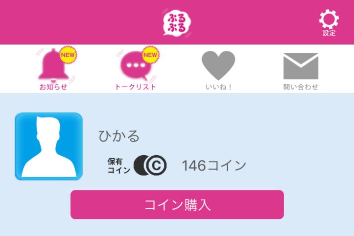 悪質出会い系(チャット)アプリ「ぷるぷる」の会員登録