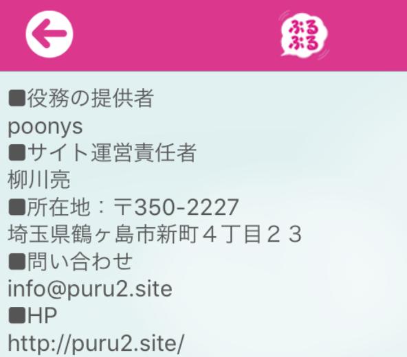 悪質出会い系(チャット)アプリ「ぷるぷる」の運営会社