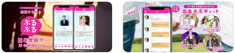 悪質出会い系(チャット)アプリ「ぷるぷる」の口コミ・評判