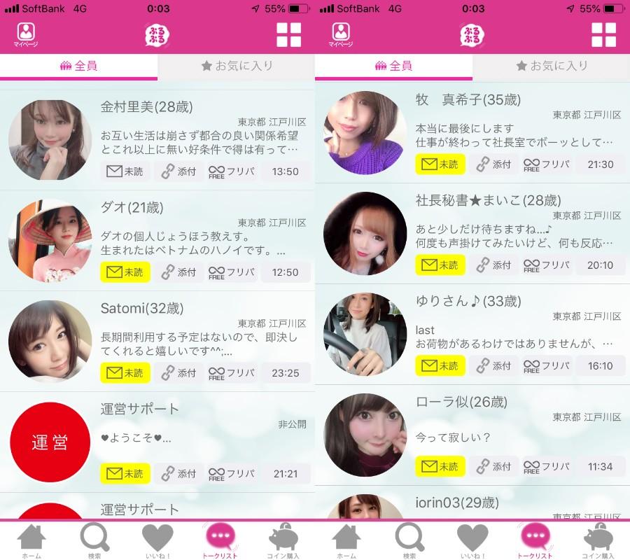 悪質出会い系(チャット)アプリ「ぷるぷる」のサクラ一覧