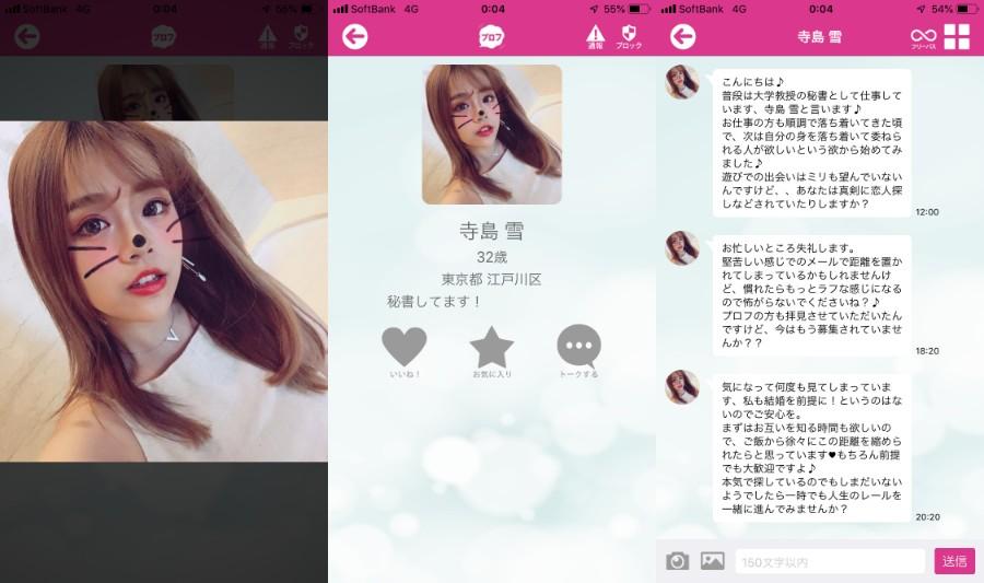 悪質出会い系(チャット)アプリ「ぷるぷる」サクラの寺島雪