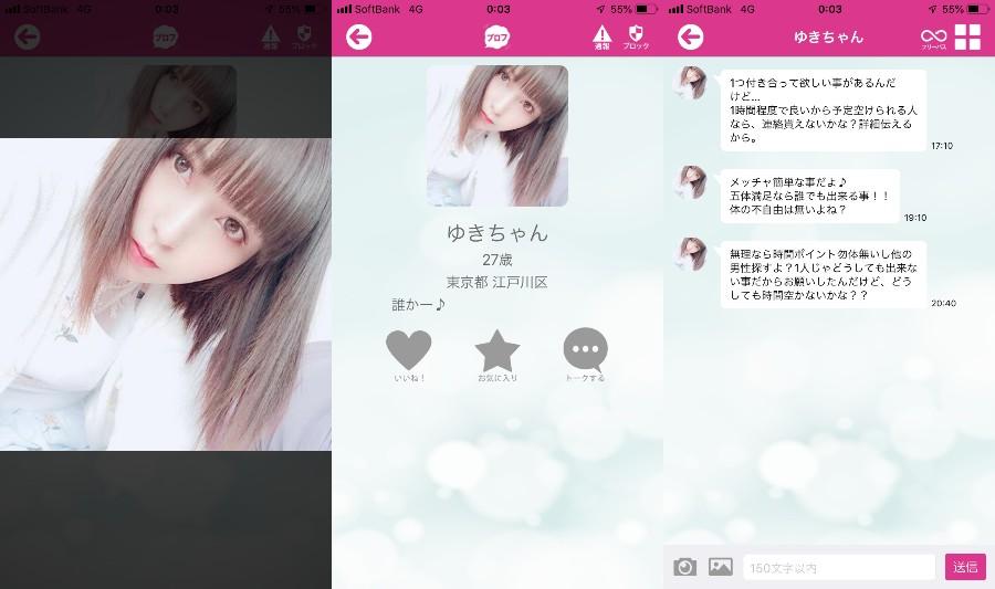 悪質出会い系(チャット)アプリ「ぷるぷる」サクラのゆきちゃん