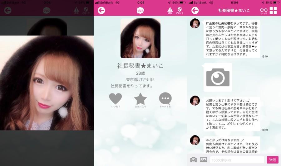 悪質出会い系(チャット)アプリ「ぷるぷる」サクラの社長秘書まいこ
