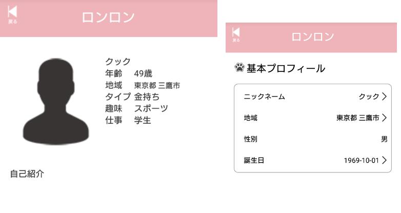 悪質サクラ出会い系アプリ「 Ronron(ロンロン)」プロフィール