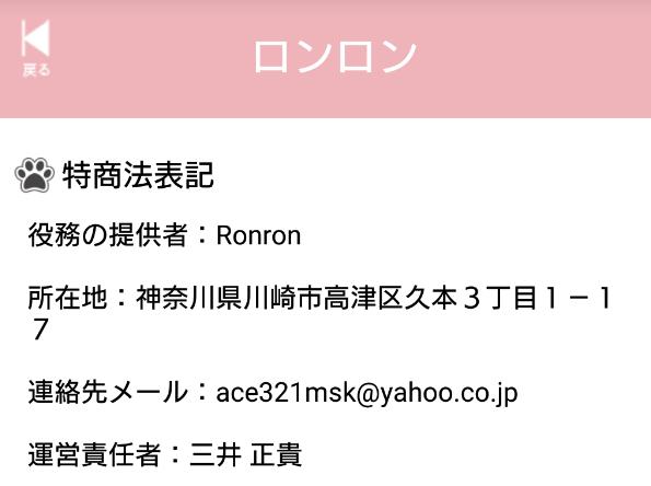 悪質サクラ出会い系アプリ「 Ronron(ロンロン)」運営会社