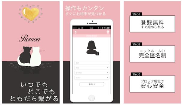 悪質サクラ出会い系アプリ「 Ronron(ロンロン)」
