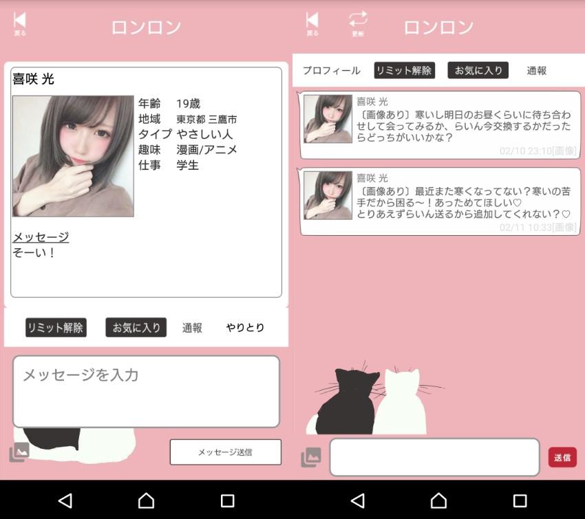 悪質サクラ出会い系アプリ「 Ronron(ロンロン)」サクラの喜咲光