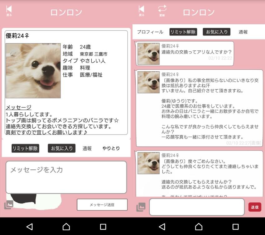 悪質サクラ出会い系アプリ「 Ronron(ロンロン)」サクラの優莉24