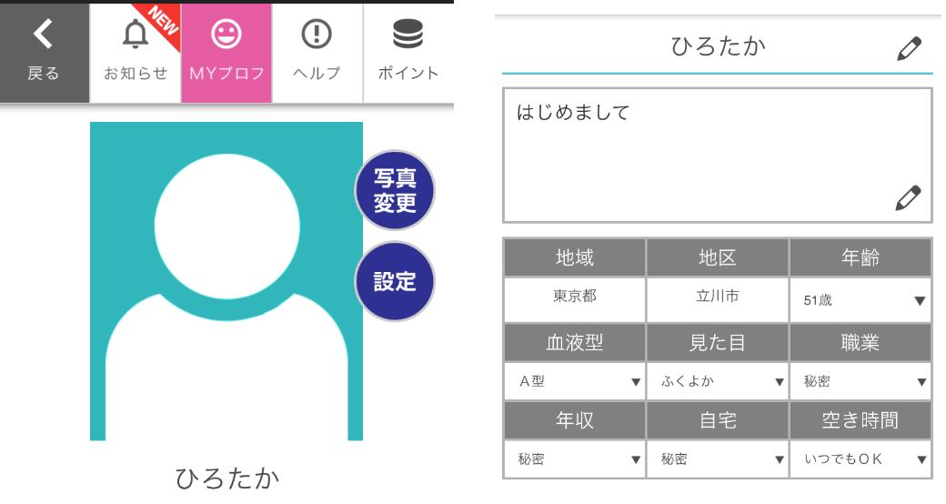 スグトモ - 理想の相手と友達になれる出会い系チャットアプリ(大人のアプリ【スグトモ】ならチャットでスグに友達ができる)プロフィール