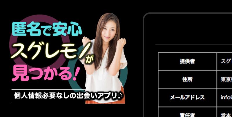スグトモ - 理想の相手と友達になれる出会い系チャットアプリ(大人のアプリ【スグトモ】ならチャットでスグに友達ができる)PC画面