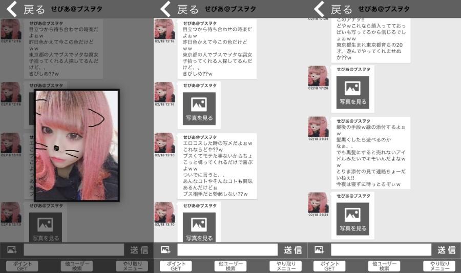 スグトモ - 理想の相手と友達になれる出会い系チャットアプリ(大人のアプリ【スグトモ】ならチャットでスグに友達ができる)サクラのせぴあ