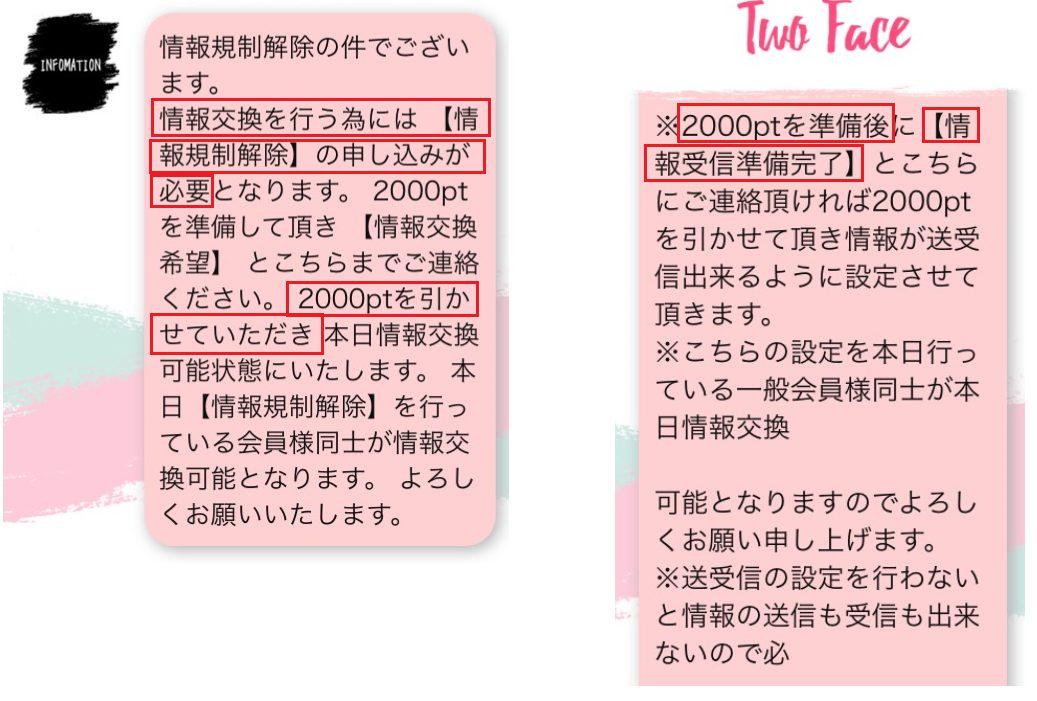 Two Face~あなたへ送る人生大逆転マッチングアプリ~ありえない詐欺課金