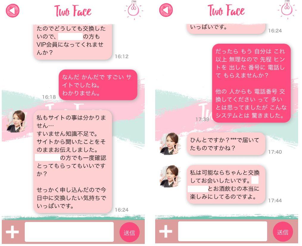 Two Face~あなたへ送る人生大逆転マッチングアプリ~運営との詐欺の証拠(サクラのゆうきとのやりとり)