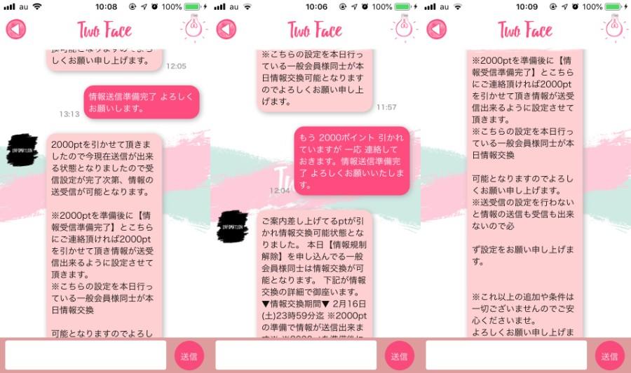 Two Face~あなたへ送る人生大逆転マッチングアプリ~運営との詐欺の証拠