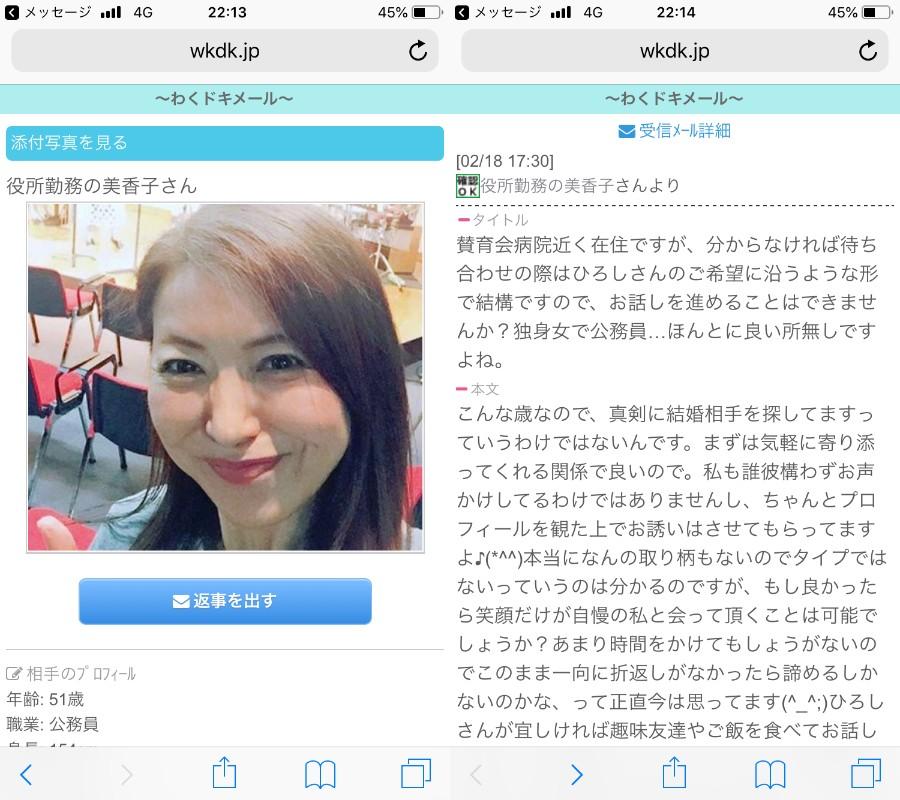 詐欺出会い系サイト「わくドキメール」サクラの役所勤務の美香子