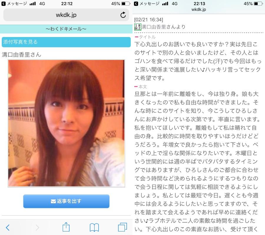 詐欺出会い系サイト「わくドキメール」サクラの溝口由香里