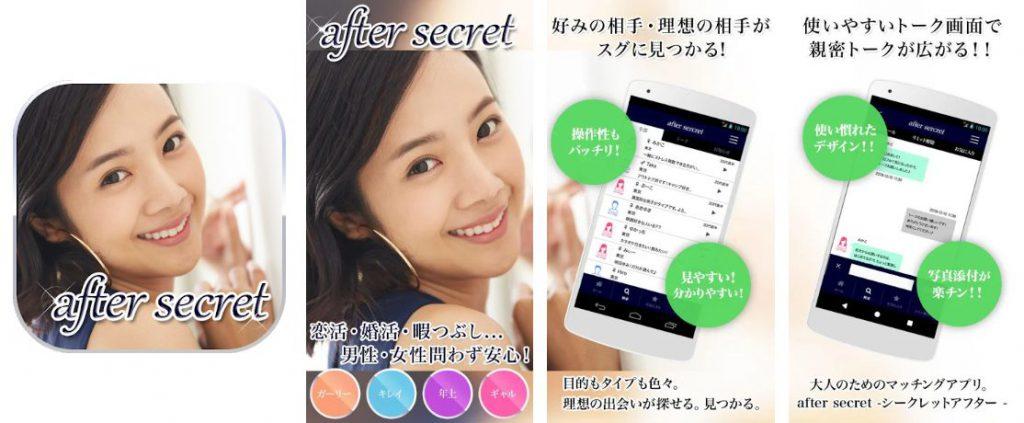 悪質出会い系アプリ「aftersecret」