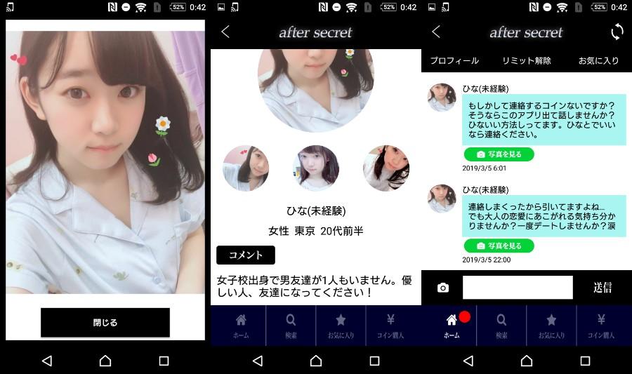 サクラ詐欺出会い系アプリ「aftersecret」サクラのひな(未経験)