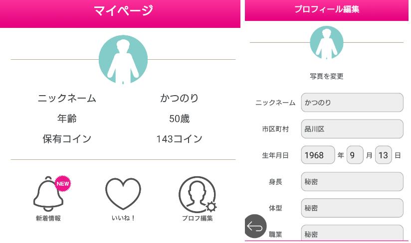 サクラ詐欺出会い系アプリ「どきゅーん」プロフィール
