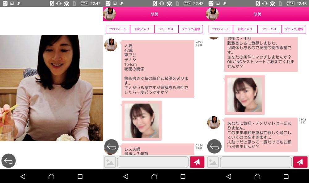 サクラ詐欺出会い系アプリ「どきゅーん」サクラのM美