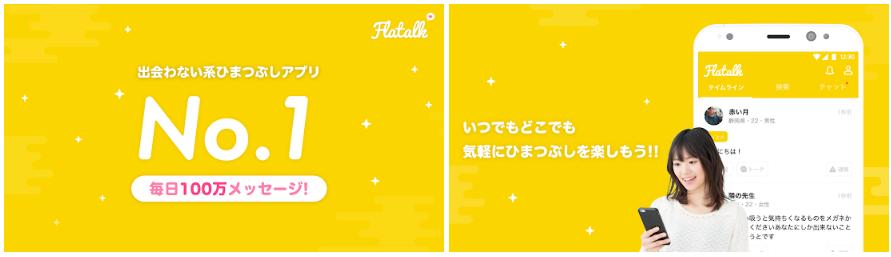 フラットーク - ひまつぶしチャットSNSアプリ