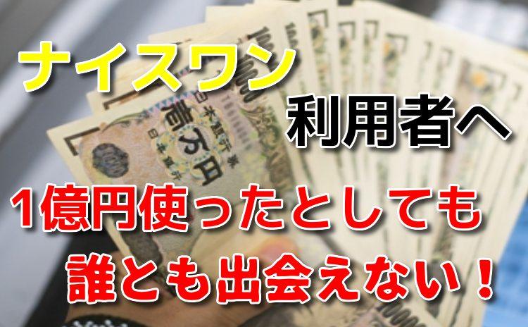 出会い系アプリ「ナイスワン」は1億円使っても出会えない