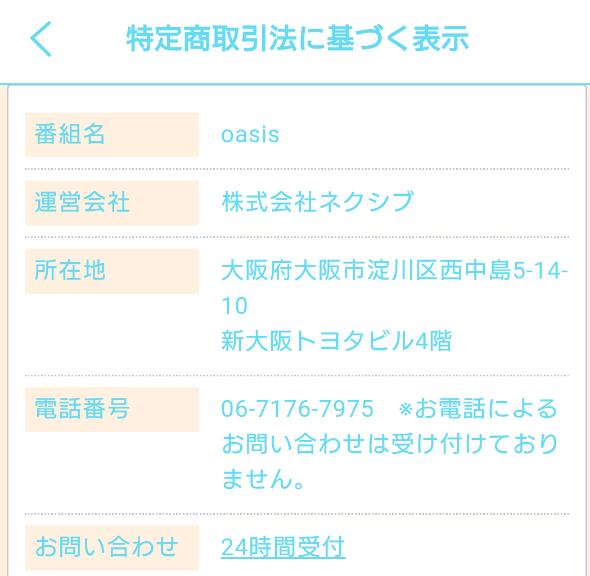 OASIS-大人のための憩いのアプリ運営会社