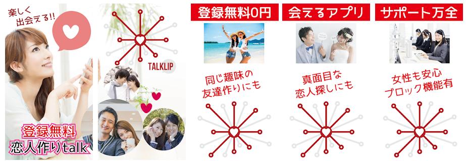 出会系チャットのトークリップ 恋活・婚活OKの友達作りアプリ