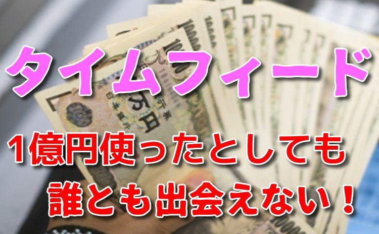 タイムフィードで繋がる、趣味友、恋人、友達探しは1億円使っても出会えない