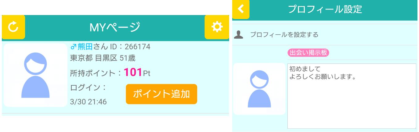 悪質サクラ出会い系アプリ「 39LIFE」プロフィール