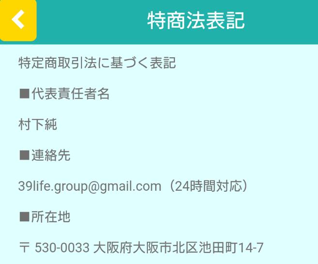 悪質サクラ出会い系アプリ「 39LIFE」運営会社