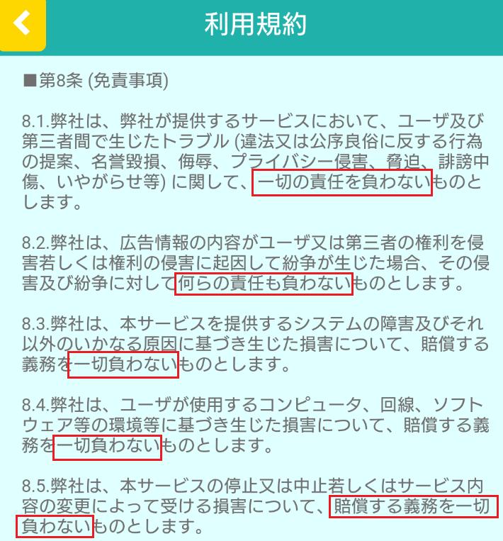 悪質サクラ出会い系アプリ「 39LIFE」利用規約