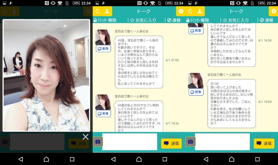悪質サクラ出会い系アプリ「 39LIFE」サクラの宝石店で働く一人身の女