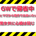GWの帰省先での出会い