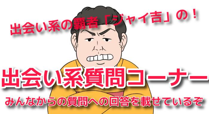 出会い系覇者ジャイ吉の出会い系Q&Aコーナー