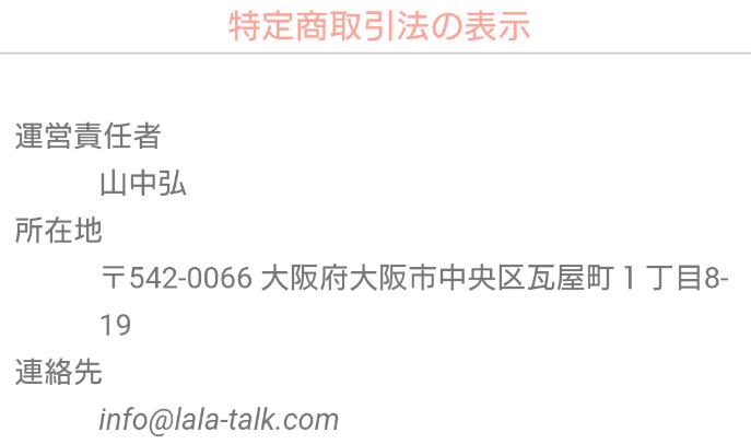 サクラ詐欺出会い系アプリ「LaLa talk(ララトーク)」運営会社