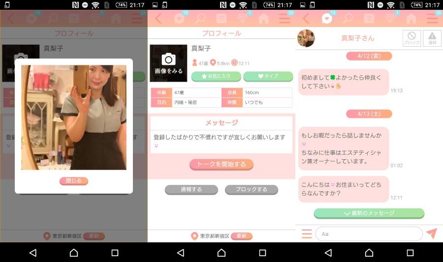 サクラ詐欺出会い系アプリ「LaLa talk(ララトーク)」サクラの真梨子