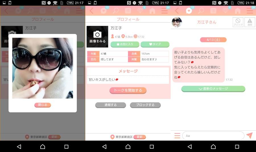 サクラ詐欺出会い系アプリ「LaLa talk(ララトーク)」サクラの万江子