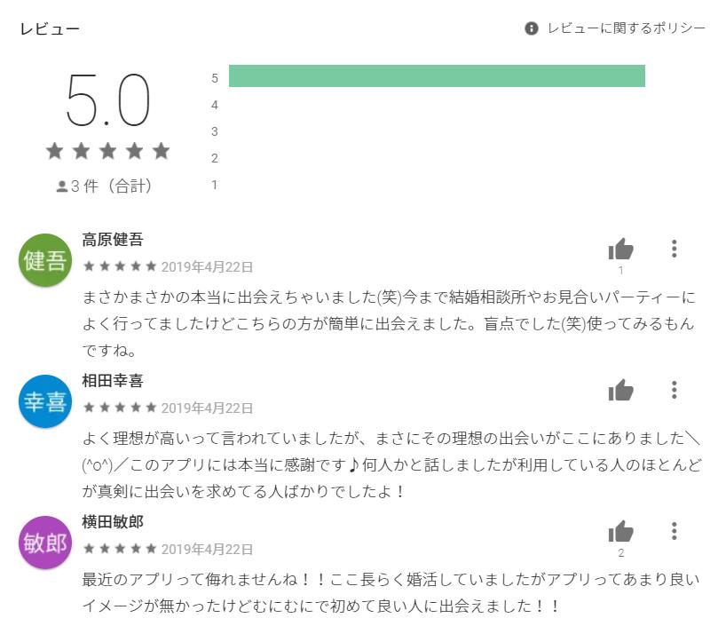 サクラ詐欺出会い系アプリ「むにむに」レビューの高評価はウソ