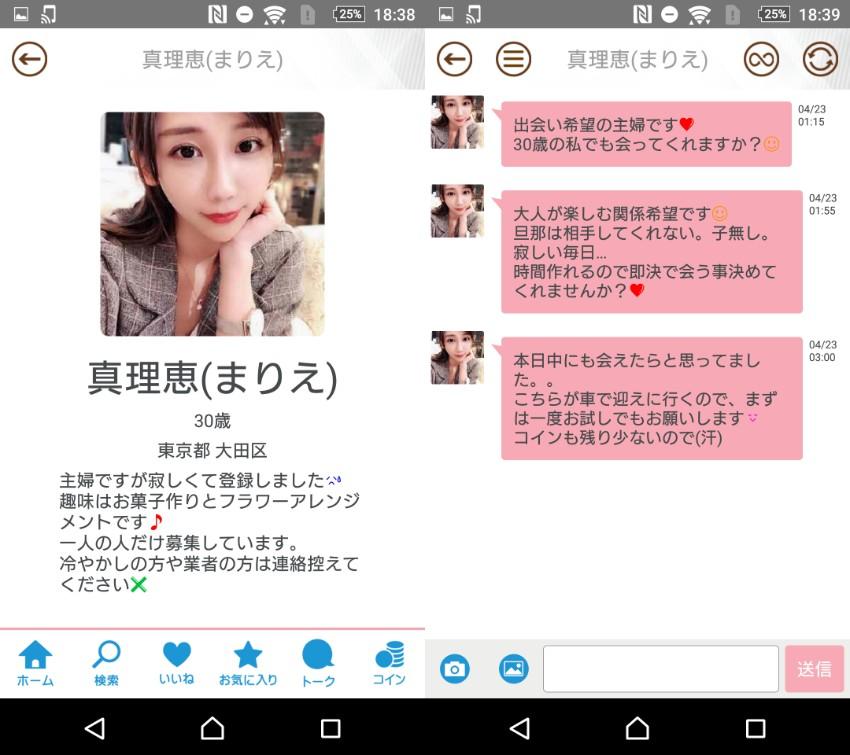 サクラ詐欺出会い系アプリ「むにむに」サクラの真理恵(まりえ)