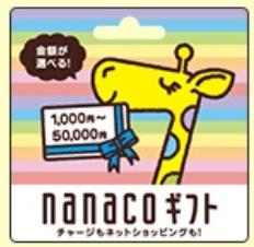 出会い系サイト「スマイル」nanacoギフトカードの番号を騙し取るフィッシクング詐欺