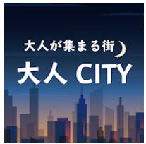登録無料!大人が集まるコミュニティ、大人シティ