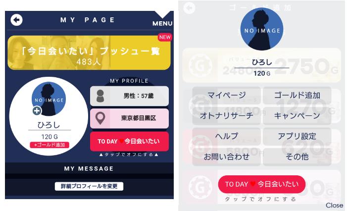 """出会いは""""大人:Re(オトナリ)""""友達探しチャットアプリ登録無料プロフィール"""