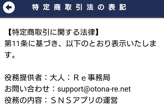 """出会いは""""大人:Re(オトナリ)""""友達探しチャットアプリ登録無料運営会社"""